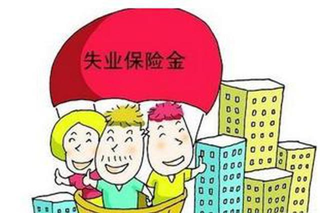 陕调整失业保险待遇标准 最低标准提高到1440元