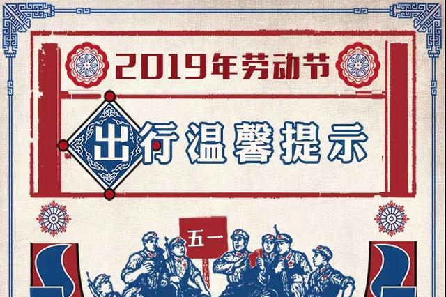2019年劳动节陕西省高速公路出行提示出炉!速看