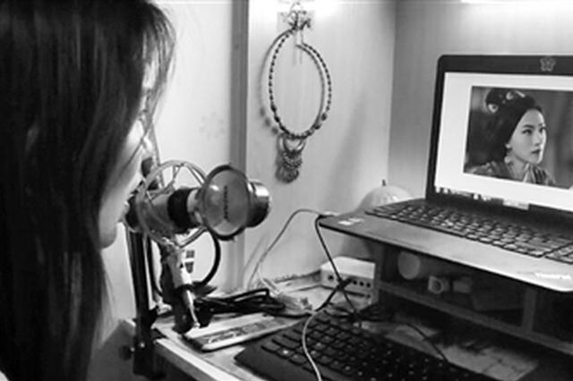 西安21岁女大学生一人配音20多种角色 走红网络