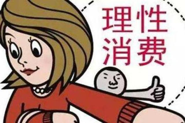 """陕西省消协发布""""五一""""消费警示:安全为先"""