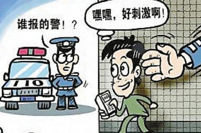 西安14岁男孩报假警寻刺激 称开心极了