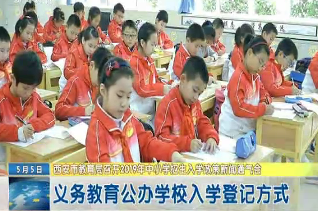 西安市教育局召开2019年中小学招生入学政策新闻通气会