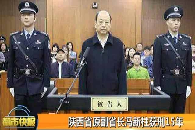 陕西省原副省长冯新柱获刑15年