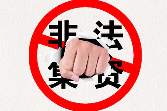 渭南打击非法集资等犯罪 三年挽回损失5000余万元