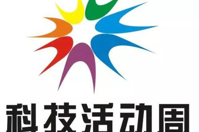 陕西省科技活动周启动 国家和省级重点实验室将开放