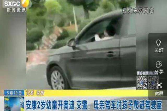 2岁幼童开奥迪 交警:母亲驾车时孩子爬进驾驶室