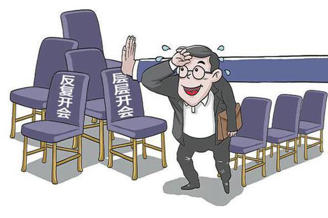 为基层减负 陕各地相继出台措施解决形式主义突出问题