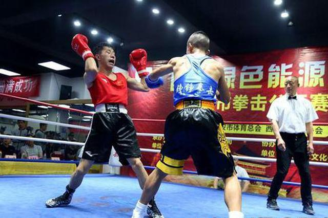 西安市拳击公开赛将于6月10日举行 90余名拳手参赛
