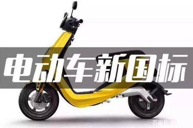 榆林首辆新国标电动摩托车上牌 源头上开展电动车管理