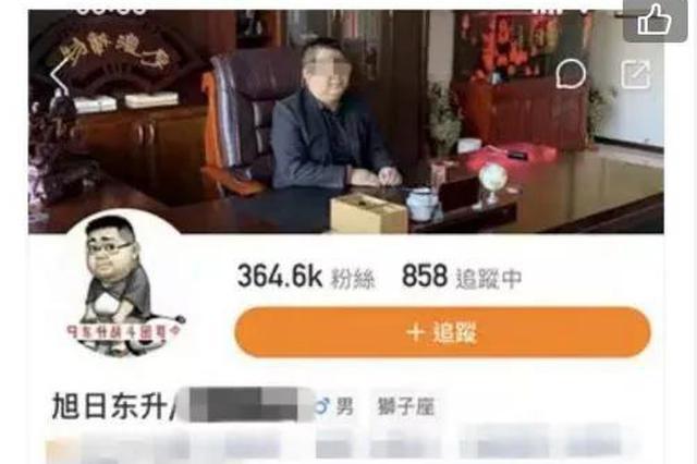 """陕西一主播直播时骂""""同行""""被行政拘留10天"""