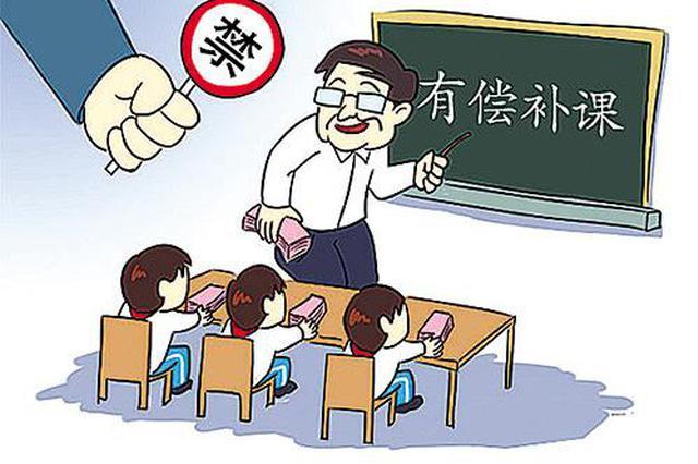 陕公布指导意见 严禁以课后服务名义对中小学生乱收费