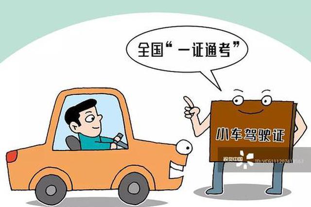 """陕西交管部门推十项便民举措 5类业务""""异地通办"""""""