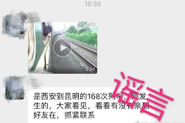 网传西安到昆明列车出事故 实为2010年旧视频