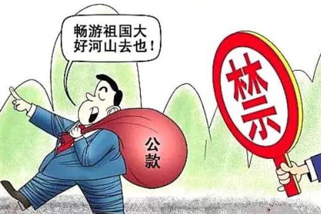陕西泾阳一局长公款旅游被中央纪委网站通报