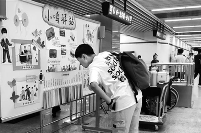 """""""小鸣驿站""""现身西安地铁站:手绘附近标志性建筑"""