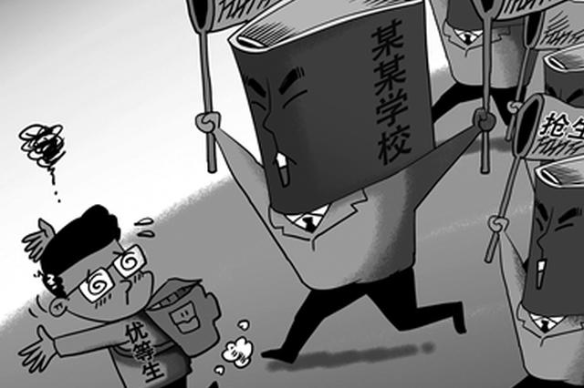教育部规范大中小学招生:民办与公办学校同步招生