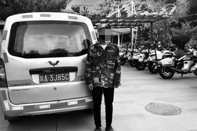西安一男子私自改号牌 被扣12分行政拘留15天