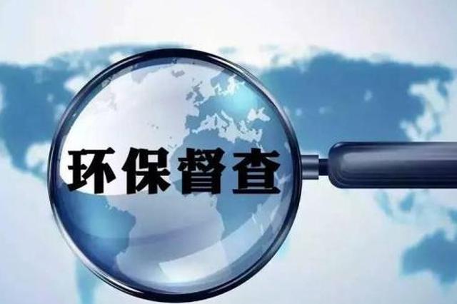 陕西推进环保督察整改工作 364项已基本整改到位
