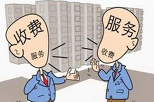 因物业费问题与业主发生争执 物业打伤业主被捕