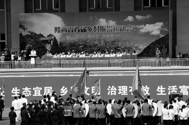 陕西首届乡村振兴运动会开幕 展示新农民风采
