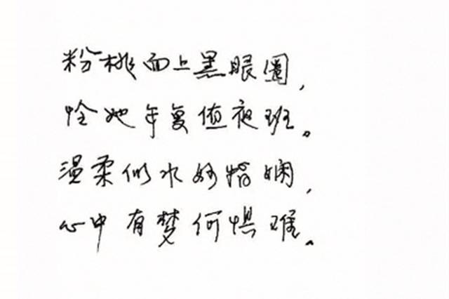 西安七旬大妈写诗点赞医护人员 表达感激之情