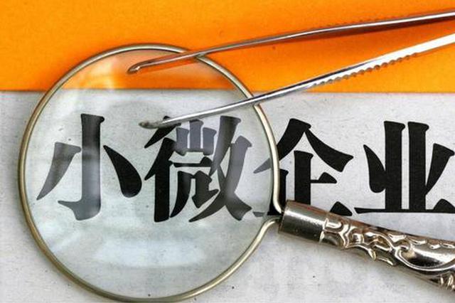 今年一季度 陕西省小微企业整体发展良好