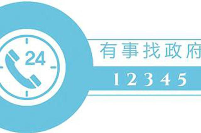 """今年底陕西省将建成省级""""12345""""服务热线平台"""