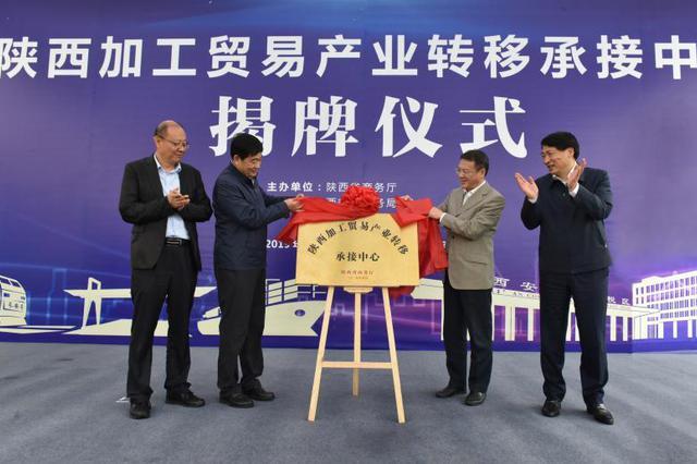 陕西加工贸易产业转移承接中心落户西安港