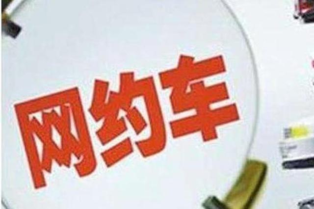 西安首发网约车经营风险提示:应密切注意车辆权属
