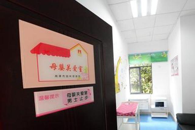 陕将建40家母婴关爱室 实现职工上班带娃两不误
