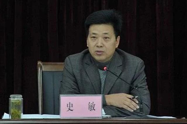 铜川人大原副主任史敏涉嫌受贿、贪污、诈骗罪被提起公诉
