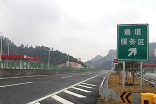 汉中改造升级6处干线公路服务区 满足公众需求