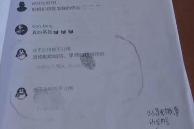 榆林男子微博侮辱烈士被提起公诉 为陕西首例相关案件
