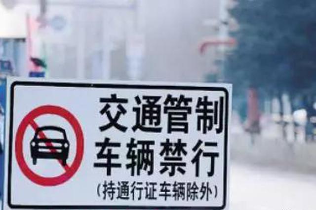 紧急通知!明天,西安这些地方交通管制!请提前绕行