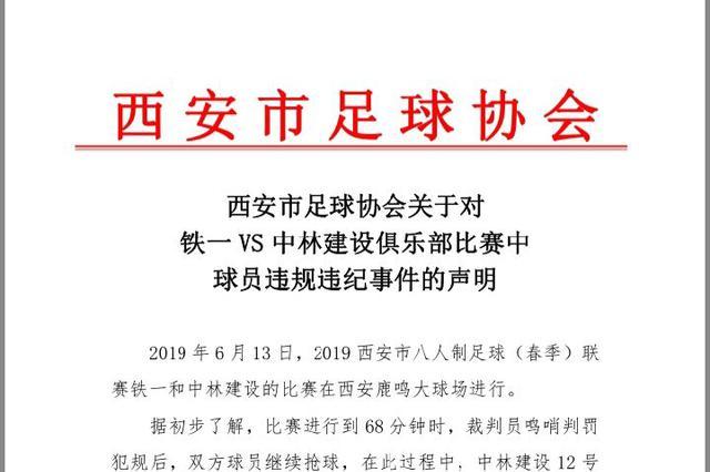 西安市足协官方:违规违纪球员纳入中国足协黑名单