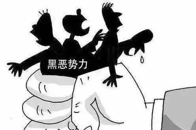 西安检方批捕涉黑涉恶犯罪194件732人
