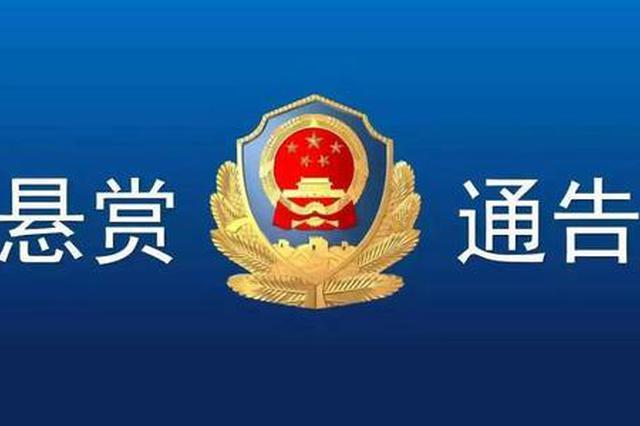 最高奖励20000元 西安市公安局发布悬赏通告