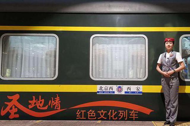 """""""圣地情""""红色文化列车开启""""初心之旅"""""""