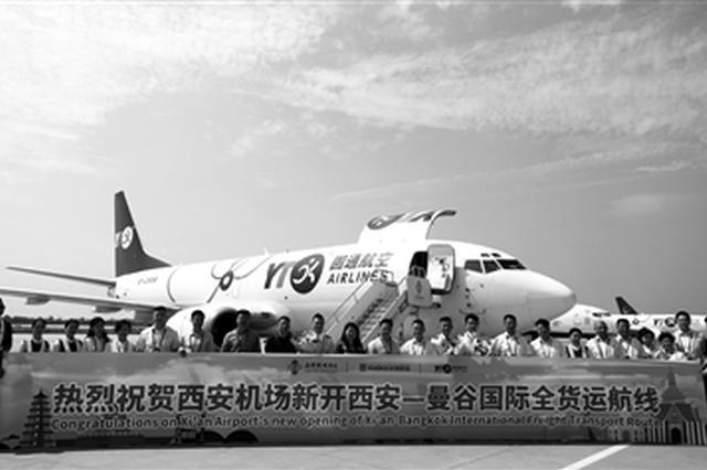 西安往返曼谷全货运航线开通 每周执飞3班