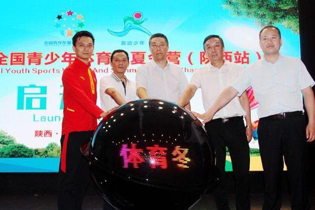 全国青少年体育冬夏令营陕西站启动 包含10余个项目