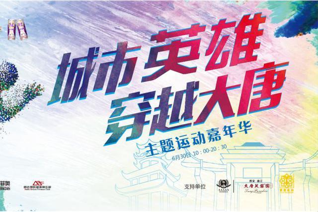 城市英雄运动嘉年华, 6月最后一个周末邀你一起穿越大唐!