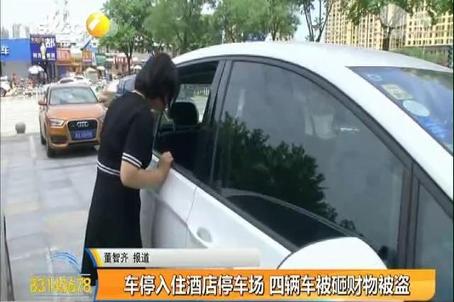 车停入住?#39057;?#20572;车场 四辆车被砸财物被盗
