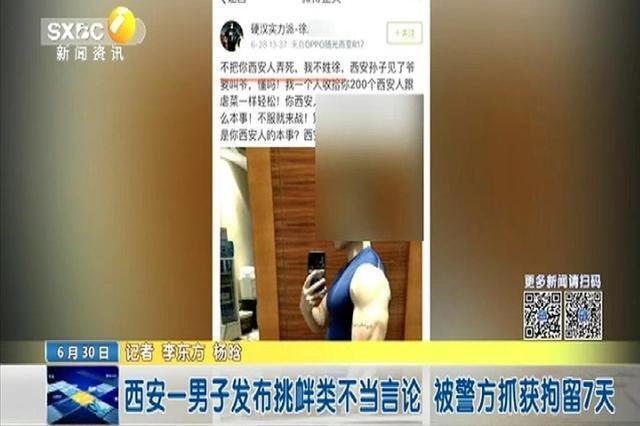 西安一男子发布挑衅类不当言论 被警方抓获拘留7天