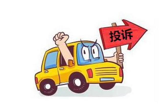 省消协上半年受理投诉4508件 汽车装修是投诉热点