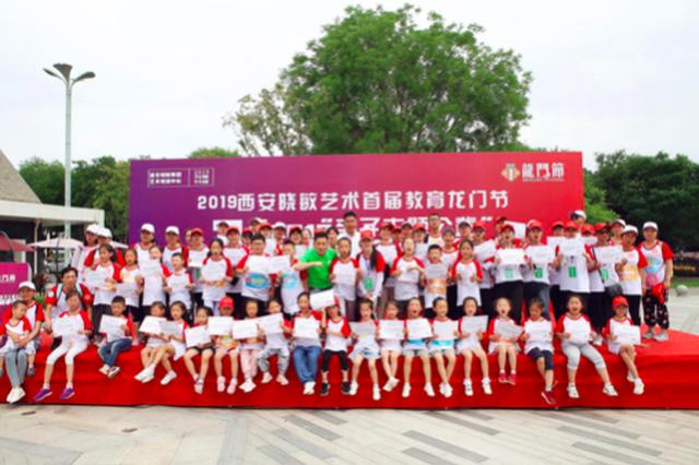 西安晓敏艺术21公里亲子公益主题徒步活动圆满落幕