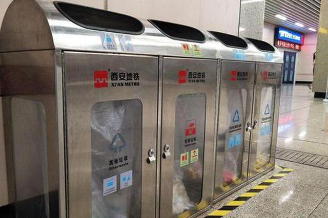 西安地铁率先推出分类垃圾箱 四种类型你会放吗?