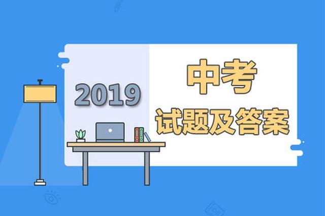 对答案啦!2019年陕西中考全科试卷及参考答案公布