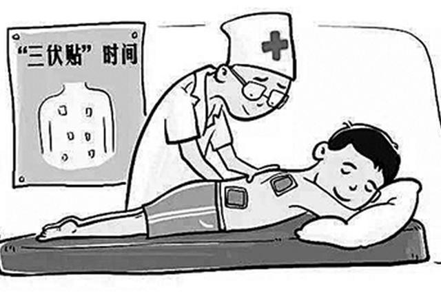 """冬病夏治并非""""百病皆宜"""" 专家提醒对""""症""""就医"""