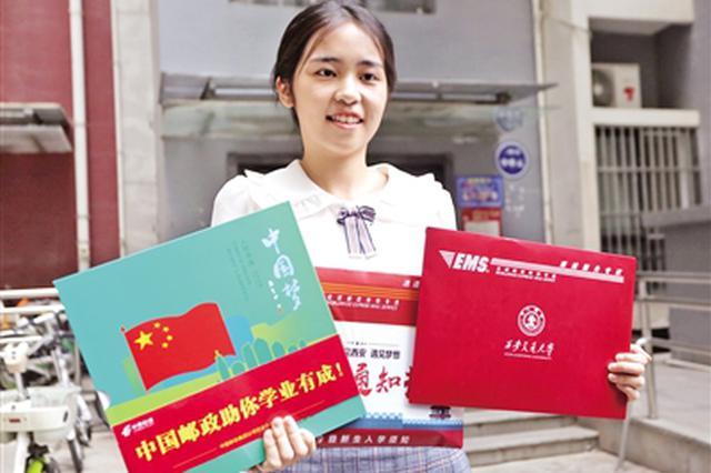 陕首封高考录取通知书送达 女生622分被西安交大录取