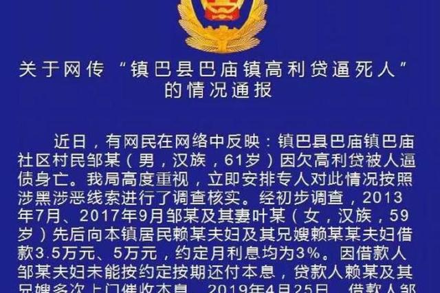 镇巴通报网传高利贷逼死人:男子被催贷款发病身亡